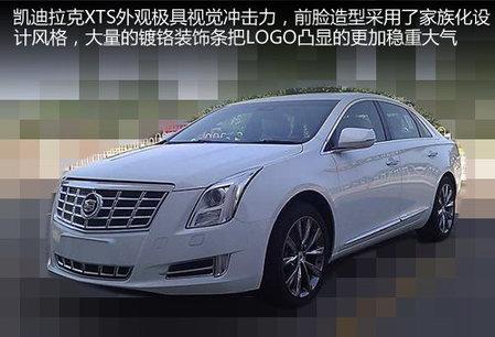 青羚网-国产凯迪拉克xts曝光