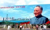建党95周年经济特区巡礼