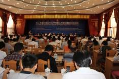 西部资源开发及中日民间技术合作洽谈会