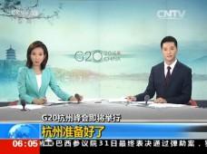 G20杭州峰会即将举行:杭州准备好了