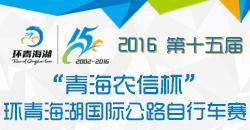 2016第十五届环青海湖国际公路自行车赛专题