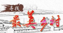大美青海--寻找最美乡村