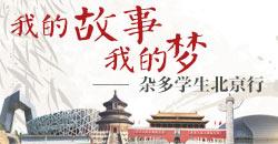 我的故事我的梦——杂多学生北京行
