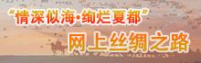 网上丝绸之路-青海羚网专题