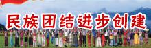 民族团结 进步创建