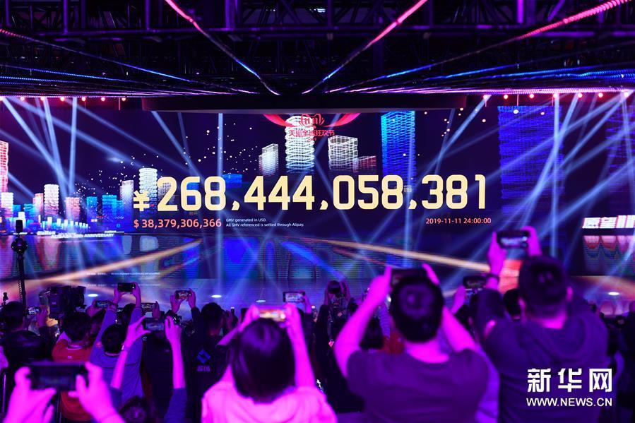 """2019天猫""""双十一""""成交额超过2684亿元"""