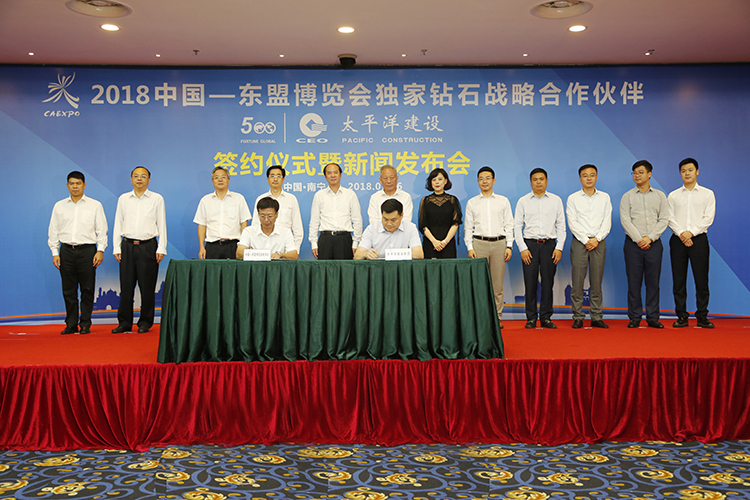 中国-东盟博览会秘书处秘书长王雷与太平洋建设董事局主席严昊共同签署合作协议.JPG