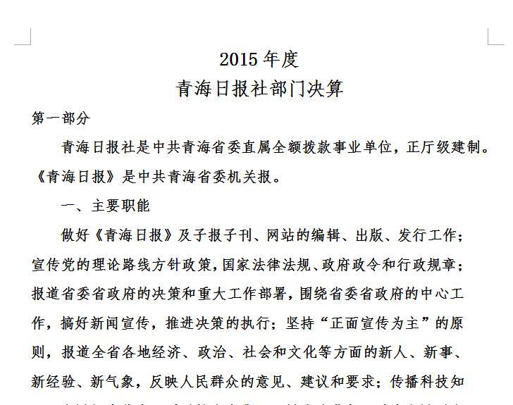 2015年度青海日报社部门决算公开