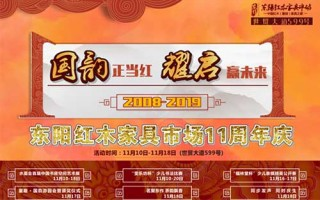 东阳红木家具市场举办系列文化活动迎11周年庆
