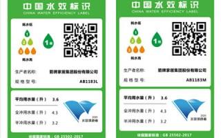认准新标识 四部门公布坐便器水效领跑者名单