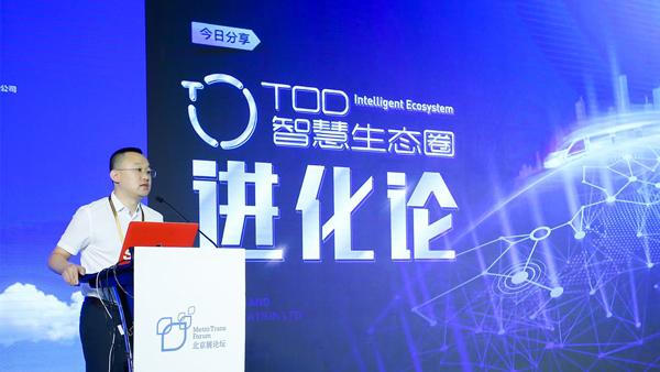 """京投发展高一轩:客户研究是构建""""TOD智慧生态圈""""的核心"""