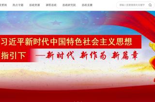 新华网面向高校推出思政教学资源在线服务平台