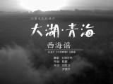 Manbetx苹果版下载迈向世界的姿影——纪录片《大湖·Manbetx苹果版下载》印象