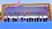 2019湖南十大文旅地标授牌仪式举行