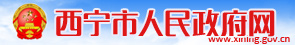 西宁市人民政府网