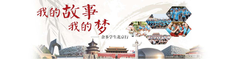 杂多学生北京行