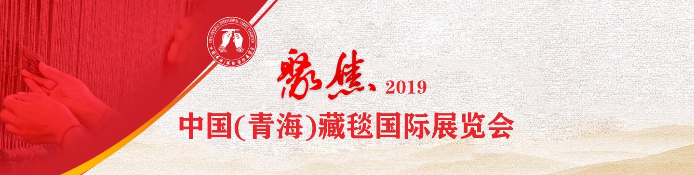 聚焦2019藏毯展会