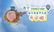 [VR图集]西宁又有新的打卡地啦!新华联童梦乐园开园了!