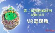 [VR图集]飞行小镇的童梦狂欢,第二届祁连麻拉河玩偶狂欢节来啦!