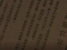 【夜读】青春创业大片|《中国的红色梦想》