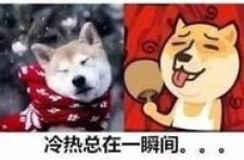 """@青海人!这份春节天气预报,堪比""""过山车""""…"""