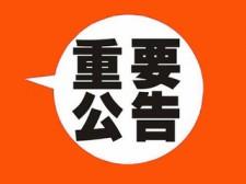 快讯!2018年Manbetx苹果版下载省面向社会认定教师资格公告