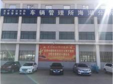 @西宁司机:满分学习、审验教育中心搬迁啦!