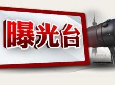 13家!西宁市公开曝光安全生产存在违法违规企业