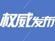 2018年全国脱贫攻坚奖候选人(组织)公示,Manbetx苹果版下载2县4人上榜!