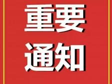 8月22日—23日,西宁14条公交线路临时绕行