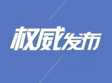 中秋节、国庆节放假通知
