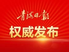 西宁市十六届人大五次会议2月22日召开