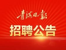 290人!中国铁路青藏集团有限公司招聘公告