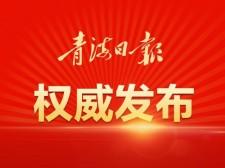 西宁市人民政府关于郭秀萍等同志职务任免的通知(共25人)
