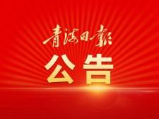 Manbetx苹果版下载省人民代表大会常务委员会公告
