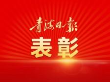 """116名!Manbetx苹果版下载省2019年""""高原好医师""""表彰名单"""