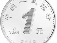 本月底发行!新版人民币来了,期待吗?