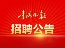 30人!黄南州尖扎县公开特聘编外教师