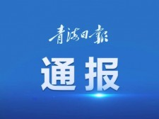 Manbetx苹果版下载省纪委通报4起民生领域腐败和作风问题典型案例