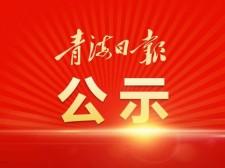 公示|西宁市教育系统公开招聘教师拟聘用人员