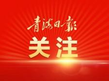 西宁市人民代表大会常务委员会任免名单