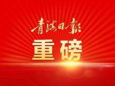 【直播】今日上午10时,省委书记王建军、省长刘宁答记者问