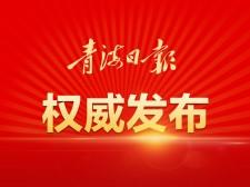 【视频】刘宁在海西州调研时强调 把握新时代 抢抓新机遇 推动新发展