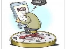 """每天只能玩1.5小时……""""最严""""防未成年人沉迷网游新规出炉"""