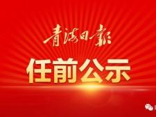 西宁市委管理干部任前公示(20人)
