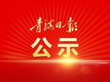 公示|西宁市关于推荐全省民族团结进步先进集体和先进个人的名单