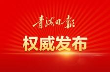 【视频】省委召开常委会(扩大)会议 传达学习中央经济工作会议精神