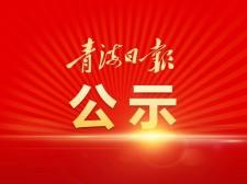 共31家!西宁市医保定点医药机构拟准入名单公示(附名单)