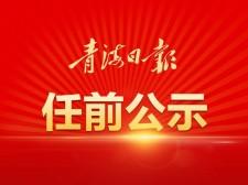 Manbetx苹果版下载省委管理干部任前公示(共27人)