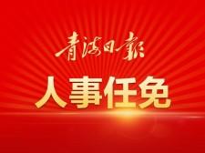 Manbetx苹果版下载省人民政府关于贠红卫等同志职务任免的通知